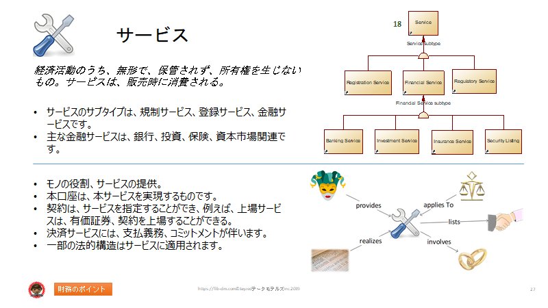 Semantics for Japanese Finance Users slide 27 - Service (SVC)